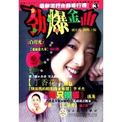Best Songs 3 (paperback)(Chinese Edition): LIU TIAN LI