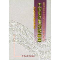Album. Film and Television of China (Paperback)(Chinese Edition): BEN SHE.YI MING