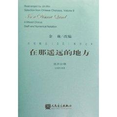 in that distant place: Mixed Choir (sheet music and notation) (Paperback)(Chinese Edition): JIN WEI