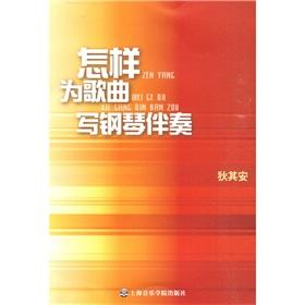 How to write a song Piano Accompaniment (Paperback)(Chinese Edition): DI QI AN