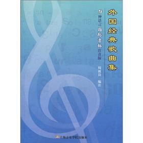 foreign songs set: 9 languages IPA phonetic version (paperback)(Chinese Edition): ZHOU ZU LIANG