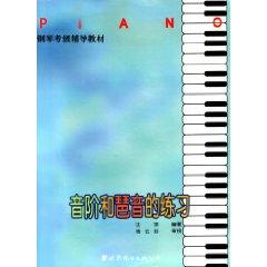 scale and arpeggio exercises (hardcover)(Chinese Edition): SHEN QI