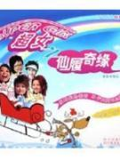 super girl of Cinderella (with poster) (Paperback)(Chinese Edition): CHENG DOU SHANG BAO SHE