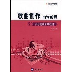 song writing self-tutorial (paperback)(Chinese Edition): LIU TIAN LI