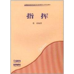 Command (Paperback)(Chinese Edition): PENG BO
