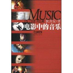 movie music (paperback)(Chinese Edition): DI QI AN