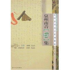 Quanzhou Southern Music Pieces (Paperback)(Chinese Edition): BAI ZHI YI DING SHI BIN