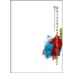 we do not know the painting: the basic teaching of Tsinghua University Core Curriculum (Paperback)(...