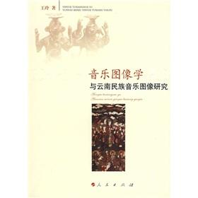 music image music image and the Ethnic Studies (Paperback)(Chinese Edition): WANG LING
