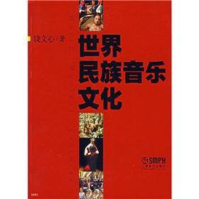 international music and culture (paperback)(Chinese Edition): RAO WEN XIN