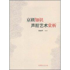 opera appreciation of the artistic knowledge of Tune (Paperback)(Chinese Edition): TIAN ZHI PING
