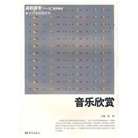 Music Appreciation (Paperback)(Chinese Edition): BEN SHE.YI MING