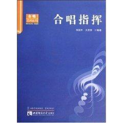 Choral Directors (Paperback)(Chinese Edition): YAN BAO LIN