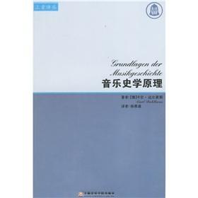 Principles of Music History (Paperback)(Chinese Edition): KA ER DA ER HAO SI