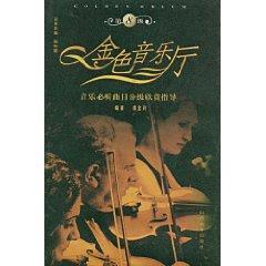 Gold Hall (No. 8): enjoy the music will listen to track grading guide (comes with DVD disc 1) (...