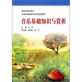 21 the Ministry of Education recommended textbook teaching Vocational series of planning the basic ...