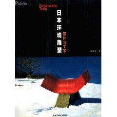Japan Environmental Sculpture (hardcover)(Chinese Edition): TIAN WEI PING