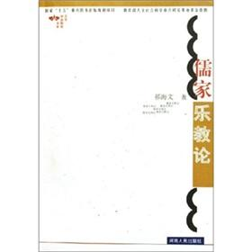 Confucian teaching of Music (Paperback)(Chinese Edition): QI HAI WEN