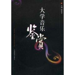 of Music Appreciation (Paperback)(Chinese Edition): BEN SHE.YI MING