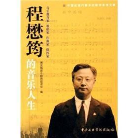 Cheng Mao-Yun s life (other)(Chinese Edition): XIAO YOU MEI YIN YUE JIAO YU CU JIN HUI