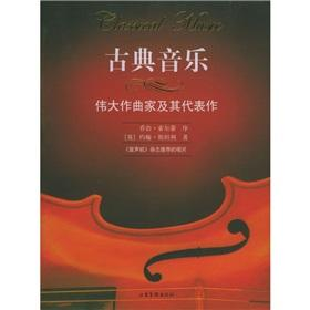 classical music: great composers and their representatives (paperback)(Chinese Edition): YUE HAN SI...