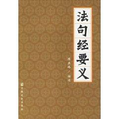 essence of the Dhammapada (Paperback)(Chinese Edition): BEN SHE.YI MING