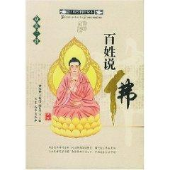 people that the Buddha (the classic collection of the drawing) (Paperback)(Chinese Edition): BEN ...