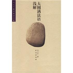 large successful French shallow solution (paperback)(Chinese Edition): LIU LI QIAN