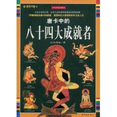 Thangka achievers in the eighty-four (paperback)(Chinese Edition): BAI MA SENG GE