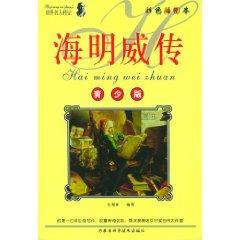 Sakyamuni Biography (paperback)(Chinese Edition): SHI RONG XIN