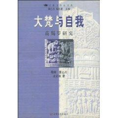 Brahman and the Self: Jie Luo of: LONG DA RUI
