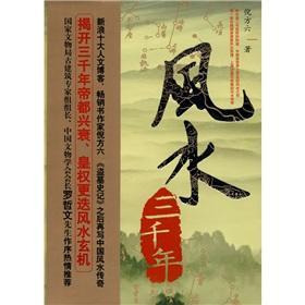 feng shui three years (paperback)(Chinese Edition): NI FANG LIU