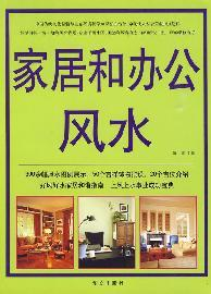 home and office feng shui (paperback)(Chinese Edition): BEN SHE.YI MING
