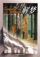How to explain it (3rd Edition) (Paperback)(Chinese Edition): HAN BIN