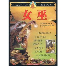 Witch (Paperback)(Chinese Edition): SI TU ER TE LUO SI