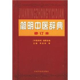 Concise Dictionary of Chinese Medicine (Revised) (hardcover)(Chinese Edition): BEN SHE.YI MING