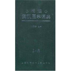 Selected English Medical Dictionary (Paperback)(Chinese Edition): BEN SHE.YI MING