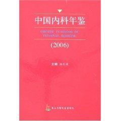 Chinese Medicine Yearbook 2006 (Paperback)(Chinese Edition): MEI CHANG LIN