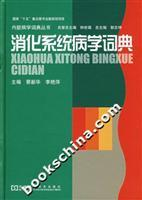 Digestive Diseases Dictionary (hardcover)(Chinese Edition): CAI XIN HUA