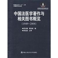 Chinese forensic work and an overview of related books (1949-2008) (Paperback)(Chinese Edition): ...