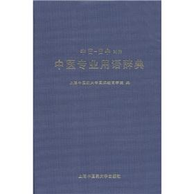 Japan - Japan and China were the Chinese medicine profession Dictionary (hardcover)(Chinese Edition...