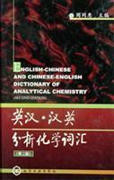 Chinese Chemistry English Vocabulary (Hardcover)(Chinese Edition): ZHOU TONG HUI