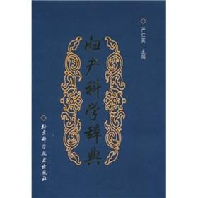 Obstetrics and Gynecology Dictionary (hardcover)(Chinese Edition): BEN SHE.YI MING