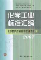 Compendium of Chemical Industry Standard : water treatment chemicals and industrial water quality ...
