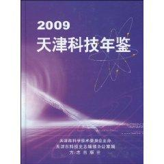 Tianjin Science and Technology Yearbook 2009 (Hardcover)(Chinese Edition): BEN SHE.YI MING