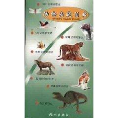animal humor Dictionary (Paperback)(Chinese Edition): LI XIAO BO
