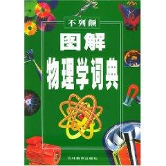 British graphic Physics Dictionary (Paperback)(Chinese Edition): SI TUO KE LI