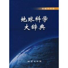 Earth Science Dictionary: basic science volume (hardcover)(Chinese Edition): HUANG ZONG LI