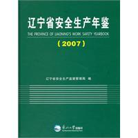 Liaoning Provincial Safety Production Yearbook (2007) (hardcover)(Chinese Edition): BEN SHE.YI MING