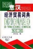Dizionario dei Termini Economico-Commerciali Italiano-Cinese(Chinese Edition): HUANG QI GAO